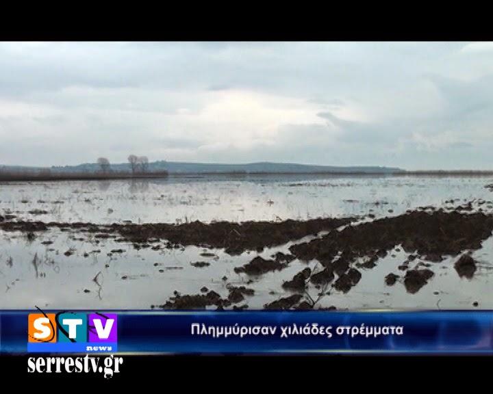 Πλημμύρισαν χιλιάδες στρέμματα