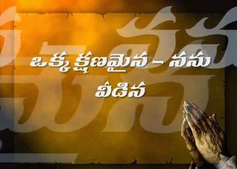 Oka Kshanamaina nanu veedina ఒక్క క్షణమైనా నన్ను వీడినా - Christian Telugu Song