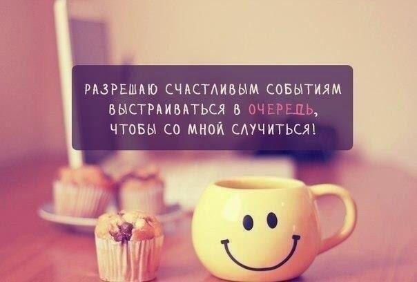 счастье, ощущение счастья, авто тренинг, настроение, юмор, веселые картинки