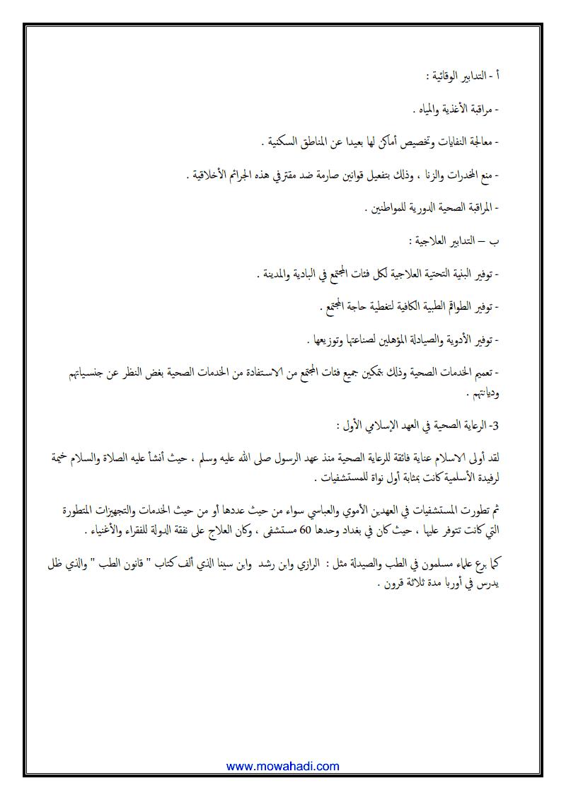 الرعاية الصحية في الاسلام1