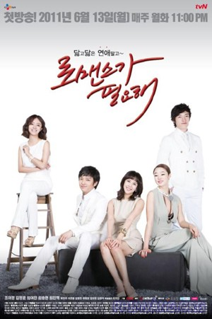 Khát Khao Hạnh Phúc (USLT) - I Need Romance (2011) - (16/16)