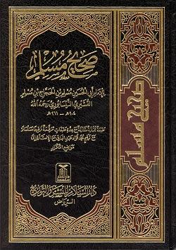 Sahih Muslim Vol.2
