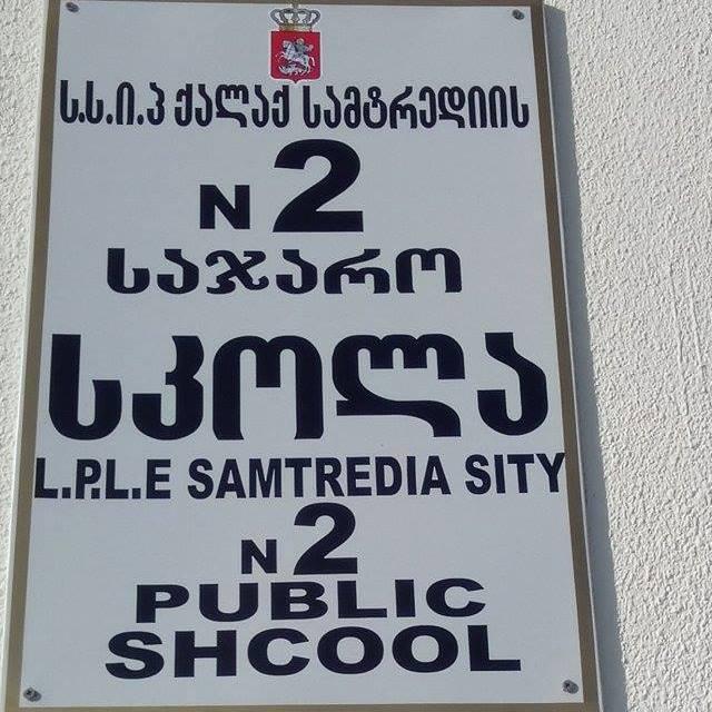 #2 სკოლა