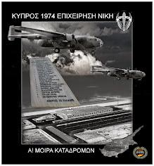 ΤΟ ΝΤΟΚΙΜΑΝΤΕΡ ΤΗΣ Α! ΜΟΙΡΑΣ KATAΔΡΟΜΩΝ  ΚΥΠΡΟΣ 74