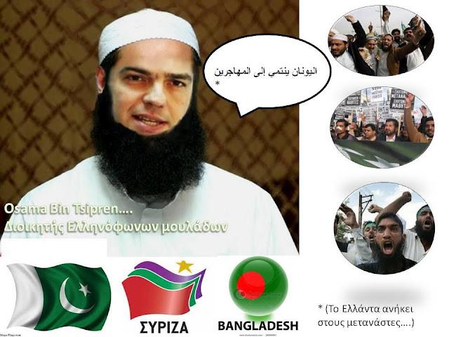 """""""Από κόμμα των Αφγανών και των Πακιστανών τώρα ο ΣΥΡΙΖΑ και επισήμως το κόμμα των τρομοκρατών"""""""