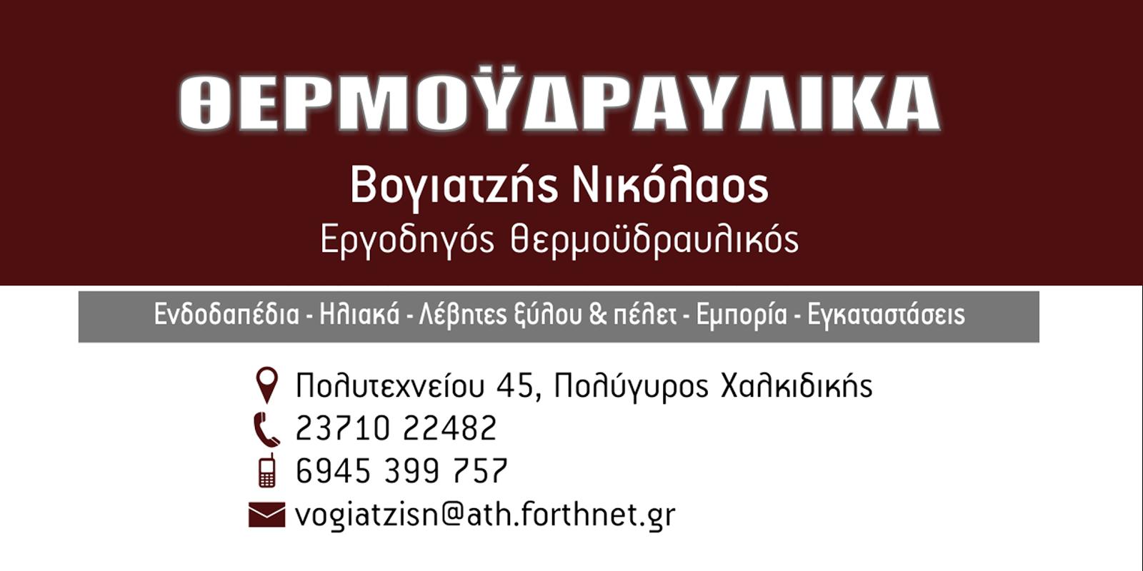 Νικόλαος Βογιατζής