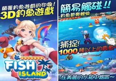 Fish Island APK / APP 下載,歡樂釣魚度假島,好玩的釣魚遊戲 APP 推薦,Android版