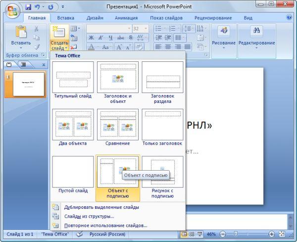 Для презентации microsoft программа powerpoint