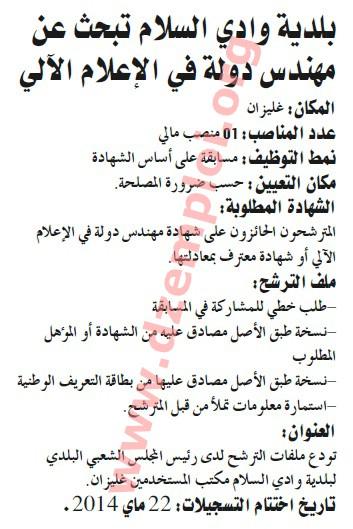إعلان مسابقة توظيف في بلدية وادي السلام ولاية غليزان ماي 2014 relizane.jpg