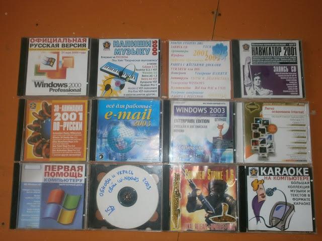 Старые диски для компьютера