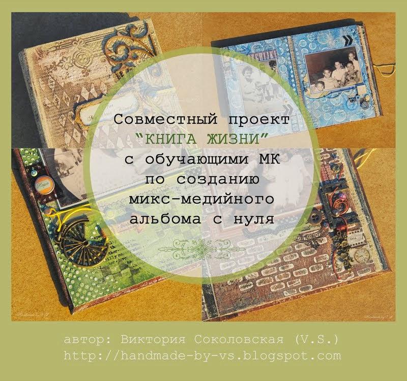 СП с Викой Соколовской