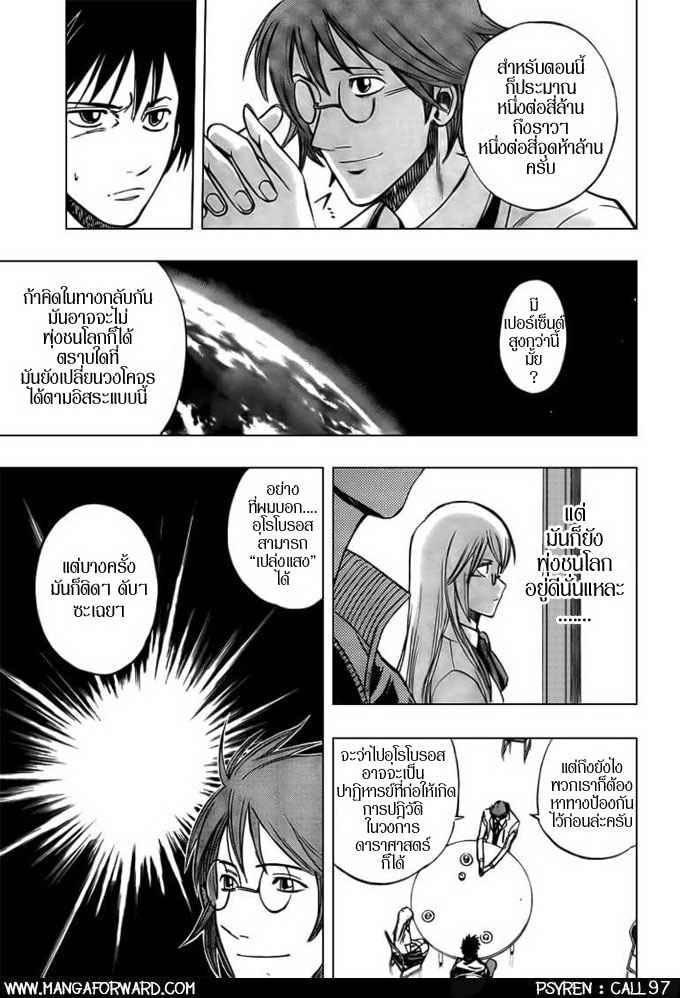 Psyren 97 : ดาวเคราะห์อุโรโบรอส TH แปลไทย