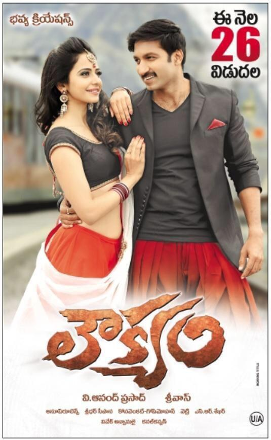 telugu movies 2014 free download