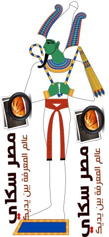 الحياة الدينية فى مصر القديمة وتعدد الآلهة
