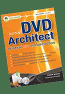 Sony DVD Architect สร้างสรรค์ DVD ทุกสไตล์ด้วยตัวเอง