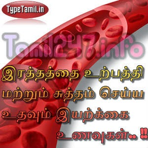 Rattham urpaththi matrum sutham seiyya udhavum iyarkkai unavugal | Natural foods to pure blood and boost blood secretion, healthy foods, health tips in tamil