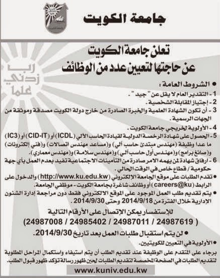 اعلان وظائف جامعة الكويت