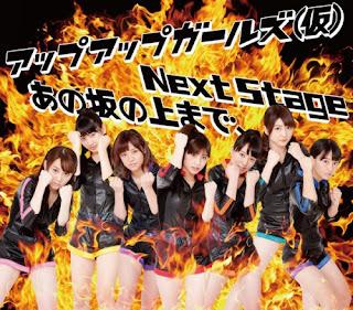 Up Up Girls (Kari) アップアップガールズ(仮) - Next Stage / Ano saka no uemade, あの坂の上まで、