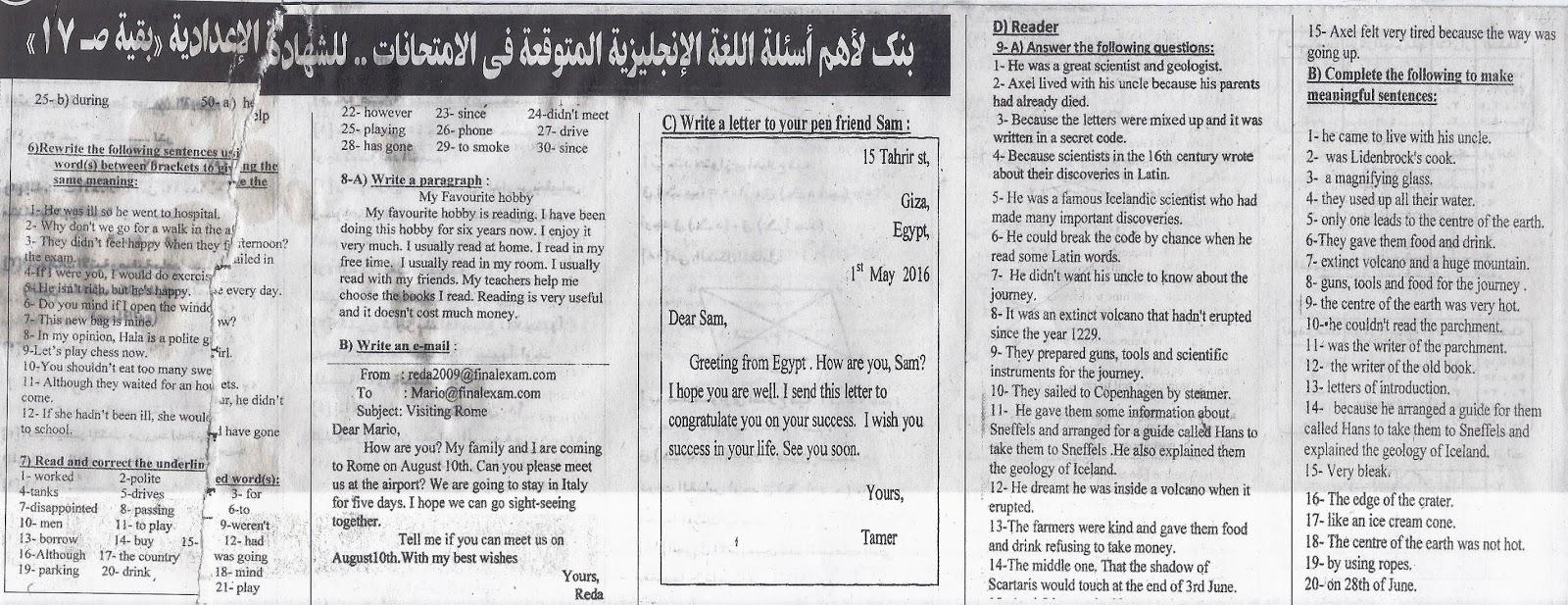 ملحق الجمهورية: ينشر مراجعة شاملة لاهم سئلة اللغة الانجليزية المتوقعة فى امتحان نصف العام للشهادة الاعدادية 5