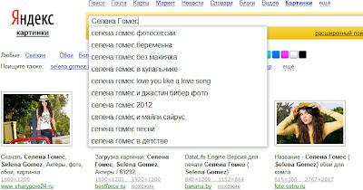что ищут по запросу Селена Гомес в поисковой системе Яндекс
