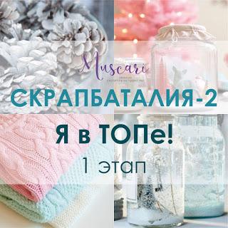 Моя открытка в ТОПе!