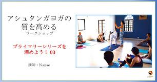 11月23日(土)アシュタンガヨガの質を高めるWS/Nanae先生