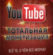 как подключить партнерку на YouTube