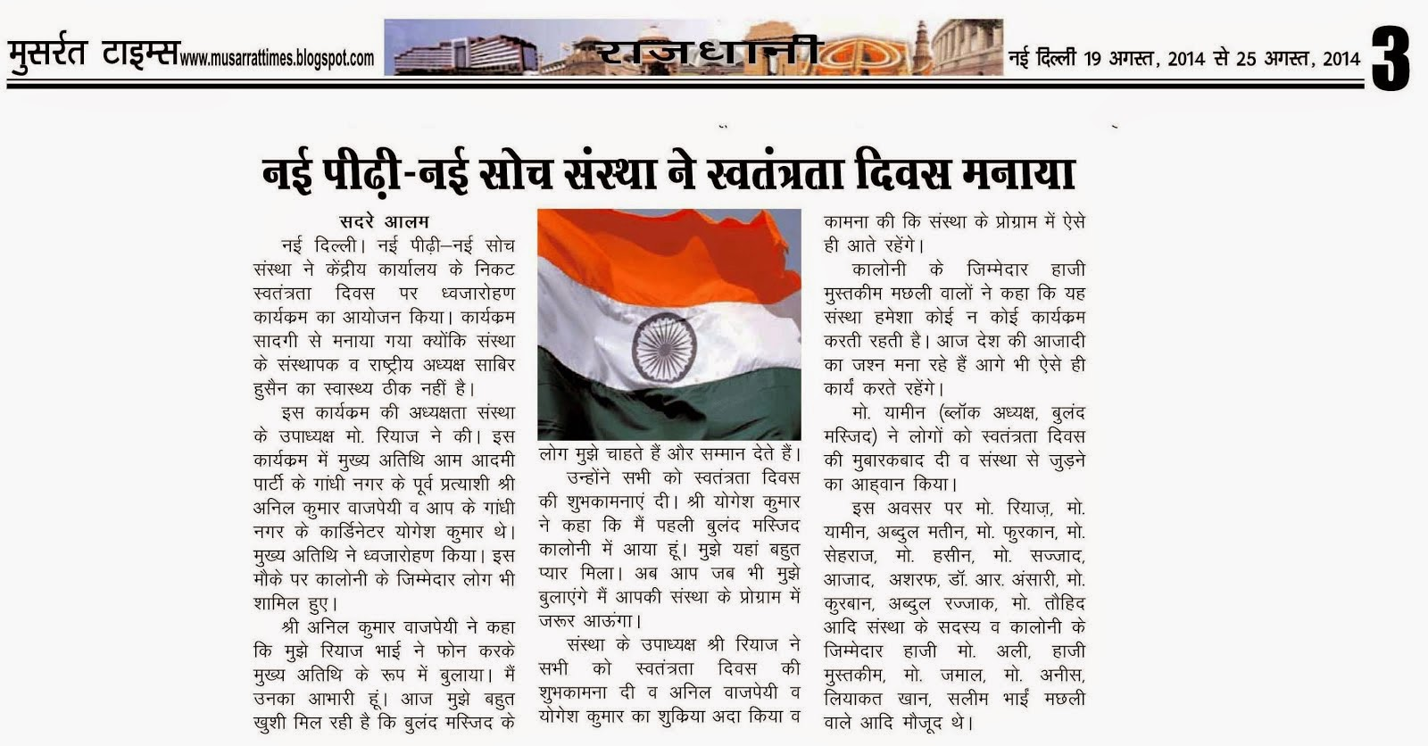 MUSARRAT TIMES 19-8-2014 TO 25-8-2014 PAGE-3