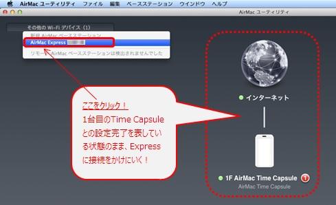 拡張用として2台目に用意したAirMac Expressに接続をかける