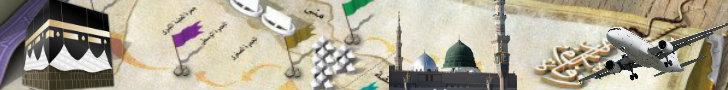 Jadwal Paket Umroh Ramadhan 2016 NAA