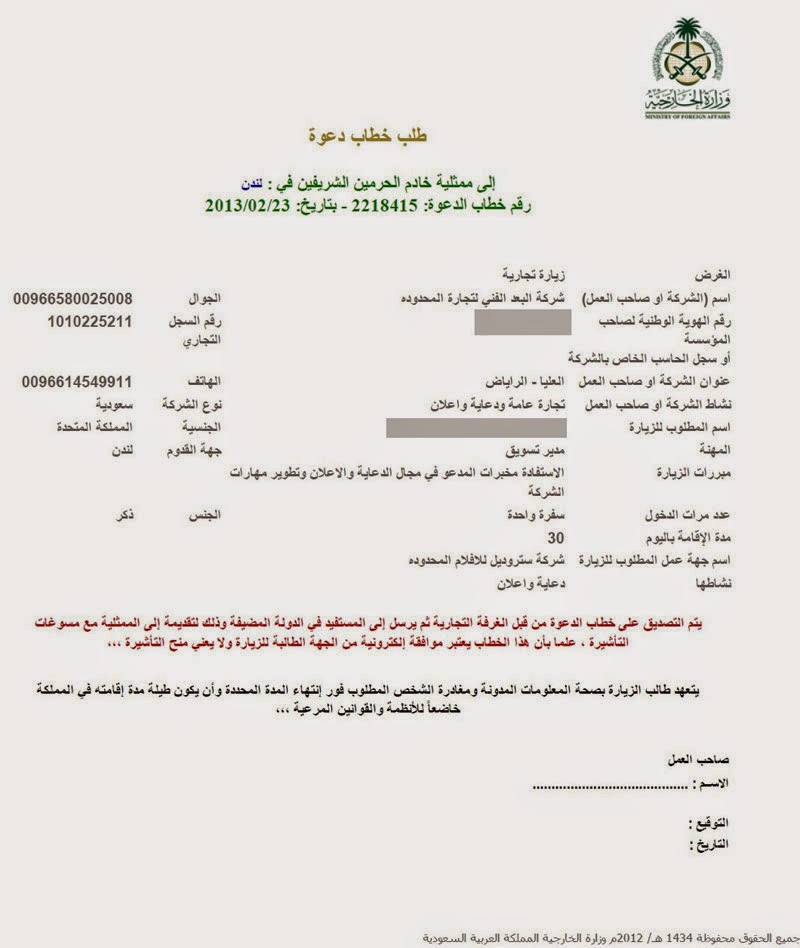 Importance of Invitation letter in Processing Visa for Saudi – Invitation Letter