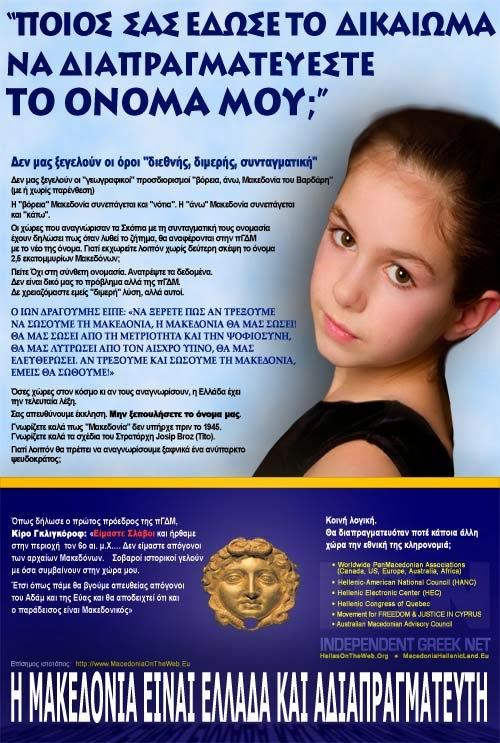 Παγκόσμια εκστρατεία για την Μακεδονία