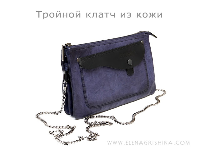 leather+clutch+grishina+MK.jpg