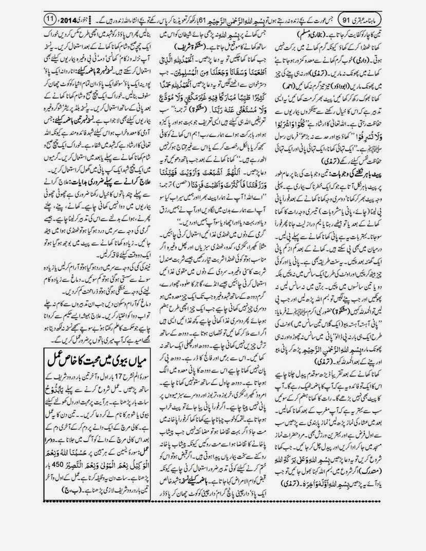 page 11 ubqari january 2014