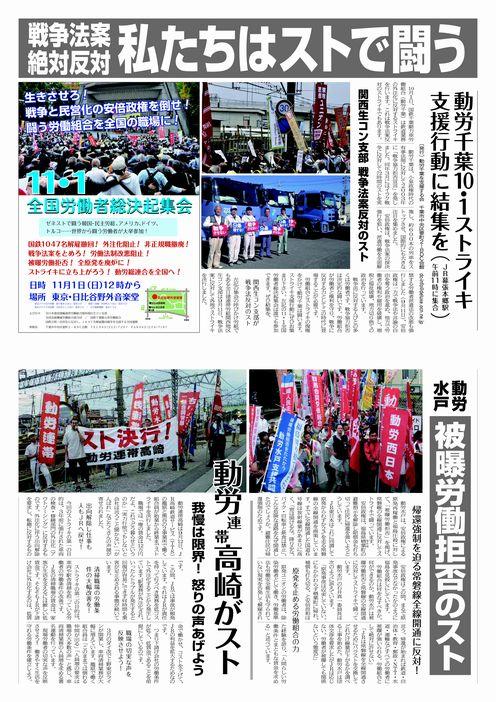 http://www.geocities.jp/dorosien28/2015918.pdf