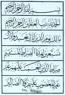 Tulisan Kaligrafi Surat Al Fatihah