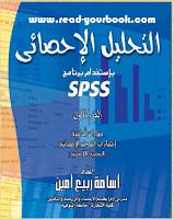 التحليل الاحصائي باستخدام برنامج SPSS