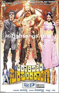 Katari Veera Sura sundarangi (2012) Kannada Movie Poster image