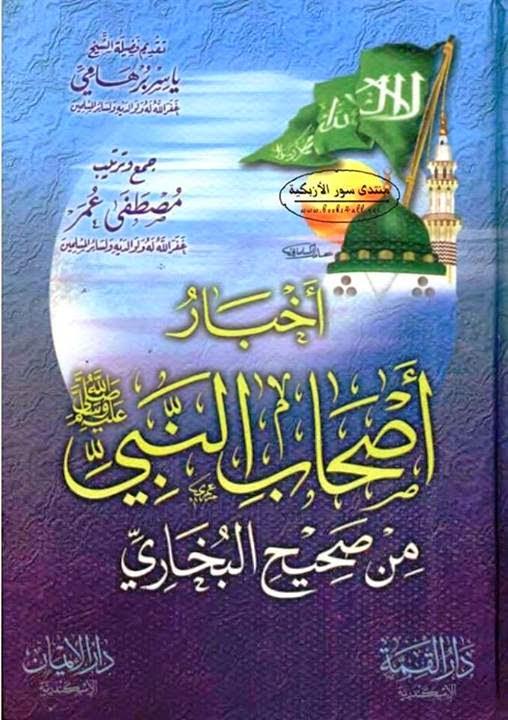 أخبار أصحاب النبي صلى الله عليه وسلم من صحيح البخاري - مصطفى عمر