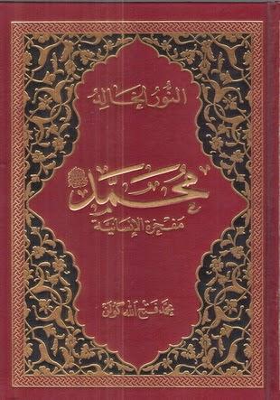 النور الخالد: محمد مفخرة الإنسانية - محمد فتح الله كولن pdf