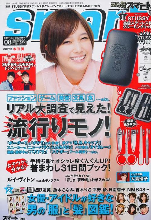 smart (スマート) August 2013 Honda Tsubasa 本田翼