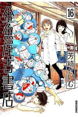 金魚屋古書店 第01-16巻 [Kingyoya Koshoten vol 01-16] rar free download updated daily