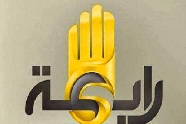 تردد قناة رابعه التابعه للأخوان على النايل سات Rabaa TV