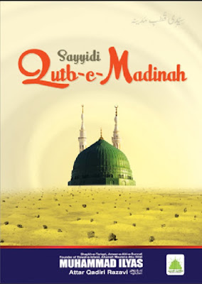 Download: Sayyedi Qutb-e-Madina pdf in English by Maulana Ilyas Attar Qadri