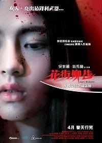 Angel Whispers / Hua Jie Liu Xiang