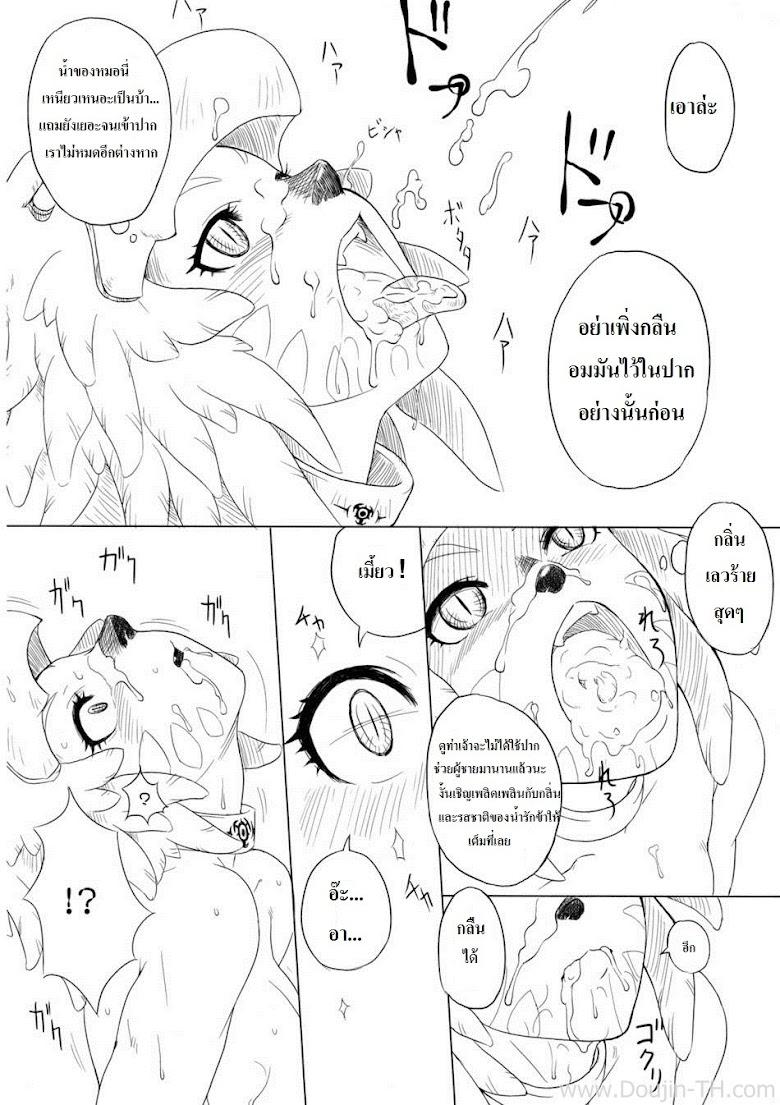ออคป่ากินแมวน้อย - หน้า 13