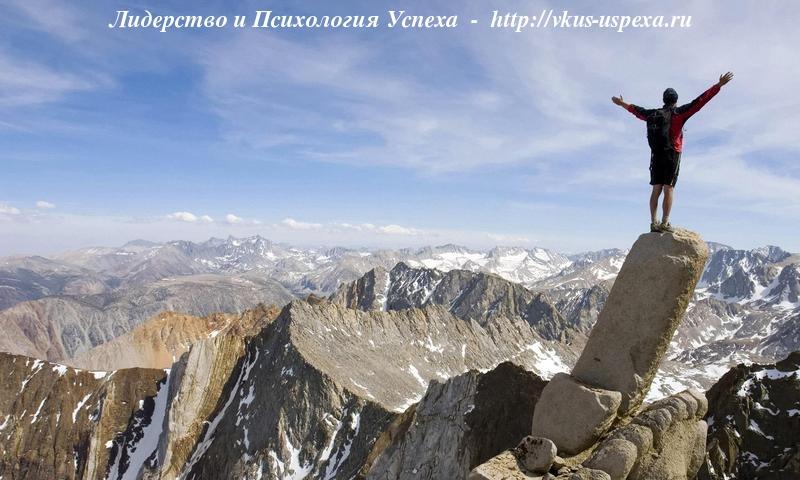 Формула исполнения желаний, Счастье, Горы, Подсознание, Психологий Успеха