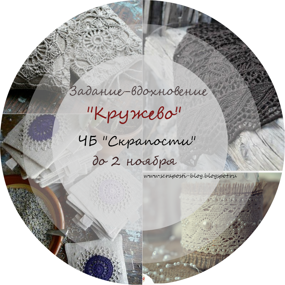 http://scraposti-blog.blogspot.ru/2014/10/blog-post.html
