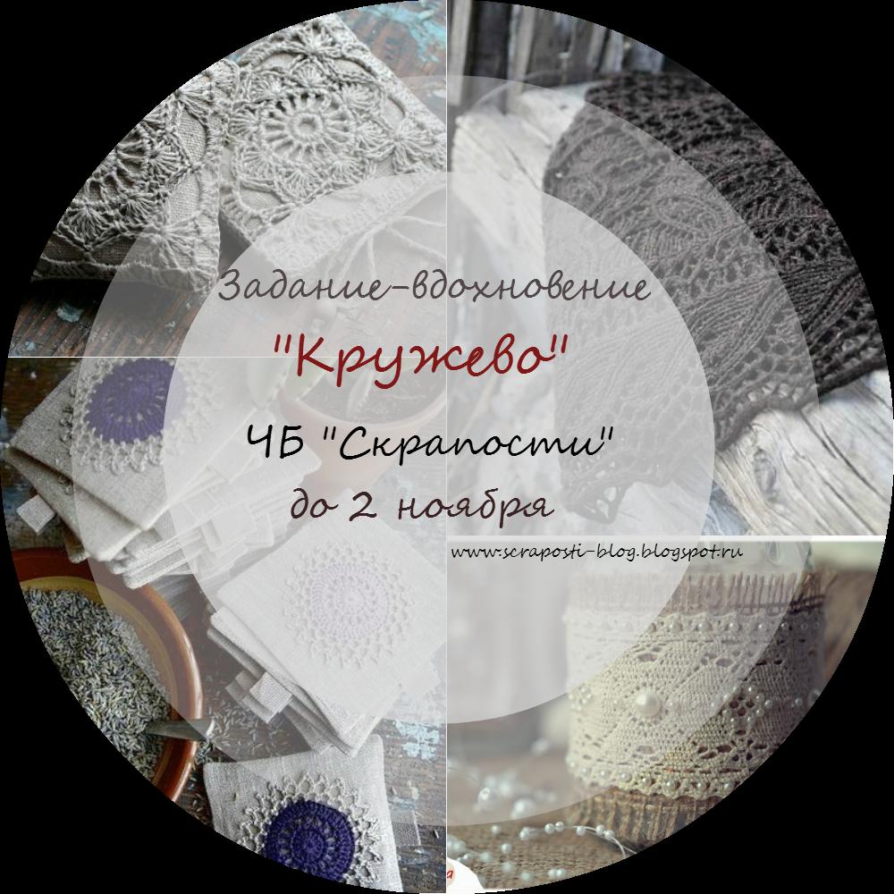 http://scraposti-blog.blogspot.ru/2014/10/blog-post.html
