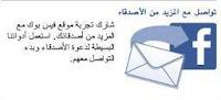 Buat Status Facebook Dengan Tulisan Bahasa Arab